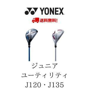 ヨネックス ジュニア ユーティリティ ヘッドカバー付き YONEX JUNIOR J135J120 ゴルフ yonex-jr-utility|rex2020