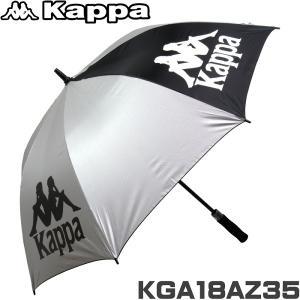 カッパゴルフ アンブレラ(晴雨兼用ゴルフ用ジャンプ銀傘) スポーツ 傘 KAPPA GOLF KGA18AZ35 あす楽あすつく|rex2020