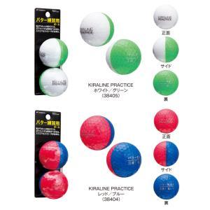KIRA LINE PRACTICE キララインプラクティスパター練習用 ゴルフボール  キャスコ   2個 日本正規品 rex2020