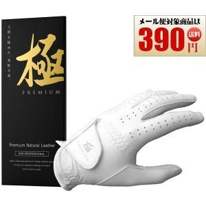 極PREMIUM(キワミプレミアム)ゴルフグローブ Premium Natural Leather 天然皮革(競技ゴルフ設計)kiwami rex2020