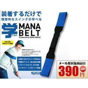 スイング練習器具 学ベルト 中井学プロ 考案 MANA BELT MB-1601 あす楽 あすつく ゴルフ 練習用品 日本正規品|rex2020