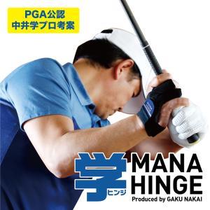 MANAHINGE マナヒンジ ゴルフスイング練習器 PGA公認中井学プロ考案 MH 1802 UUUM GOLF 日本正規品|rex2020