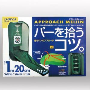 アプローチ名人 DAIYA ゴルフ 練習用品 TR-410 ダイヤ 室内 家トレ 日本正規品|rex2020
