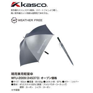 晴雨兼用 軽量 ゴルフ 傘 アンブレラ ゴルフ用傘 キャスコ UVカット 60cm ウェザーフリー かさ|rex2020