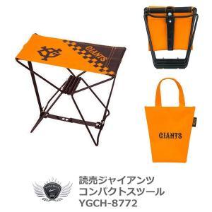 読売ジャイアンツ アウトドア キャンプ 椅子 ラウンジチェア 巨人 コンパクトスツール GIANTS YGCH-8772|rex2020