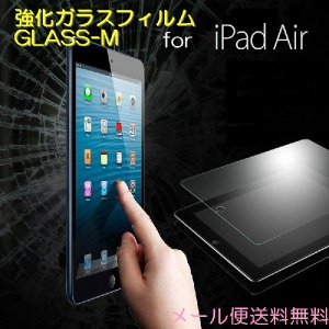 iPad Air 強化ガラス 液晶保護フィルム GLASS-M 【メール便不可】|rexiao
