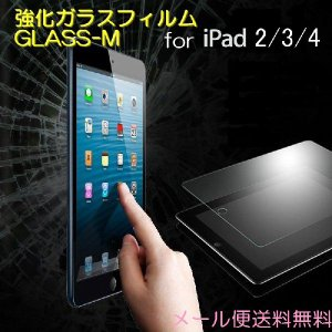 iPad 2/3/4 強化ガラス 液晶保護フィルム GLASS-M 【メール便不可】|rexiao