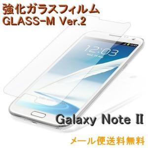 GALAXY Note II docomo SC-02E 強化ガラス 液晶保護フィルム Ver.2 ラウンドカット版 0.4mm GLASS-M|rexiao