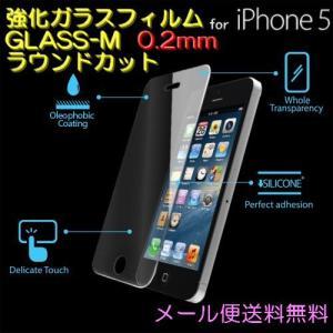iPhone5s iPhone5c 強化ガラス 液晶保護フィルムラウンドカット版 0.2mm GLASS-M|rexiao