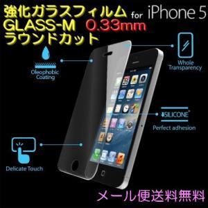 iPhone5s iPhone5c 強化ガラス 液晶保護フィルムラウンドカット版 0.33mm GLASS-M|rexiao