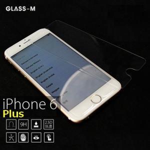 iPhone6 Plus 強化ガラス 液晶保護フィルム ラウンドカット版 0.33mm GLASS-M|rexiao