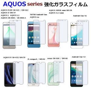 AQUOS 強化ガラス 液晶保護フィルム...