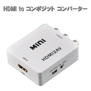 HDMI to コンポジット コンバーター|rexiao