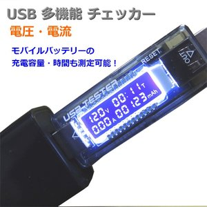 USB多機能チェッカー 電圧電流・充電容量測定|rexiao