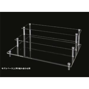 ホビーベース モデルベース Lサイズ アクリルベース/アルミ支柱 W270×D200×厚さ2mm P...