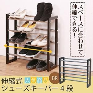 永井興産伸縮式シューズキーパー4段 ブラウン 幅55.5cm~93.5cm