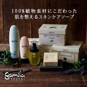 ガミラシークレットソープ ゼラニウム約115gオリーブオイルとハーブでできた手作り洗顔せっけん