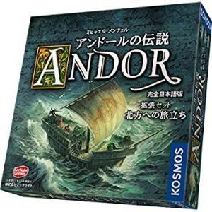 アンドールの伝説拡張セット 北方への旅立ち (Die Legenden von Andor) 完全日...