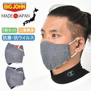 BIG JOHN ビッグジョン マスク 日本製 在庫あり 洗える 布マスク 2枚組 おしゃれ 抗菌 ...