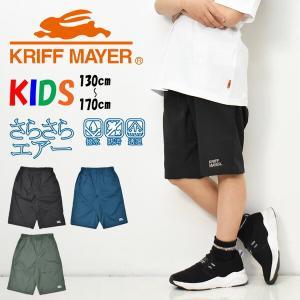 KRIFF MAYER クリフメイヤー キッズ さらさらエアー ショートパンツ 130cm 140c...
