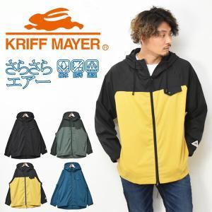 KRIFF MAYER クリフメイヤー さらさらエアー フードジャケット 春 夏 薄手 撥水 軽量 ...