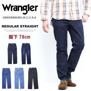 ラングラー Wrangler ふつうのストレート 股上深め デニム ジーンズ ストレッチ素材 WM0383 送料無料