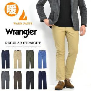 Wrangler ラングラー すっきりストレート 秋冬用 裏...