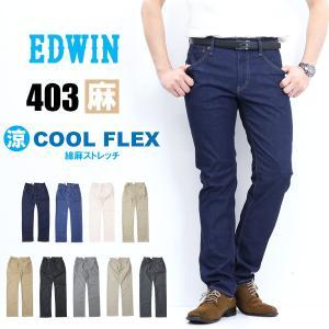 EDWIN エドウィン 403 COOL 麻ブレンド ふつうのストレート 日本製 ストレッチ 股上深...
