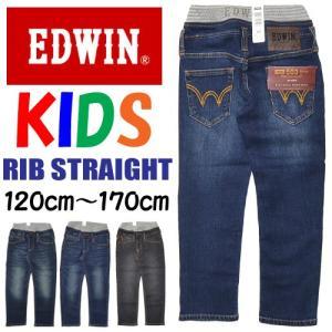 流行に左右されないベーシックデザインのリブジーンズです。  素材は子供でもアクティブに着やすいように...