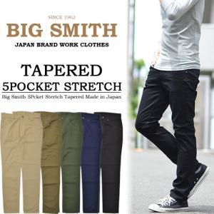 ビッグスミス BIG SMITH 5ポケット テーパードパンツ ストレッチ素材 日本製 メンズ BSM-139 送料無料|rexone