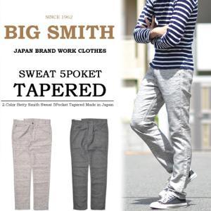 BIG SMITH ビッグスミス 杢スウェット 5ポケット テーパードパンツ スウェットパンツ ストレッチ素材 日本製 国産 メンズ BSM-139E 送料無料|rexone