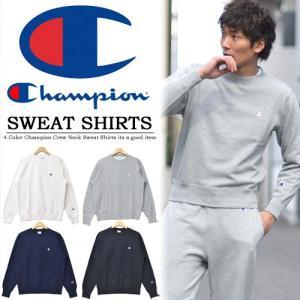 キングオブスウェット、チャンピオンの裏毛スウェットシャツ。 リーズナブルなプライスのBASICライン...
