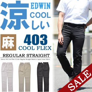 SALE 夏限定商品 EDWIN エドウィン 403 クール...