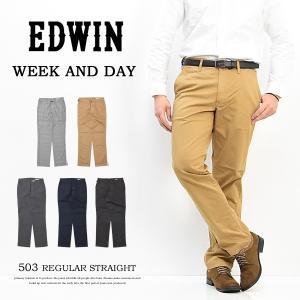 EDWIN エドウィン KHAKIS WEEK AND DAY レギュラーストレート チノパンツ ストレッチ トラウザーパンツ メンズ 股上深め 定番 送料無料 K5030|rexone