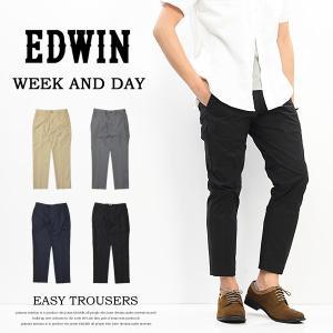 EDWIN エドウィン KHAKIS WEEK AND DAY ストレッチ イージートラウザーズ チノパンツ トラウザーパンツ イージーパンツ メンズ 送料無料 K2034|rexone