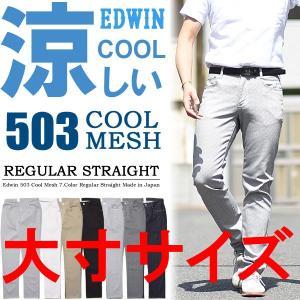 大きいサイズ EDWIN エドウィン 503 COOL ドラ...