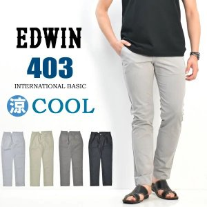 EDWIN エドウィン 403 クールフレックス 速乾 レギ...