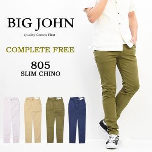 BIG JOHN ビッグジョン COMPLETE FREE 805 スリムフィット チノパンツ 日本製 スキニー トラウザー 送料無料 BJM805J|rexone