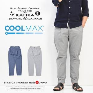 SALE KAFIKA カフィカ クールマックス シャンブレー ストレッチ トラウザーズ タック入り 日本製 テーパード COOLMAX kfk146 送料無料|rexone