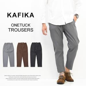 KAFIKA カフィカ スタプレ ソロテックス ストレッチ  ワンタック トラウザーズ パンツ アンクルパンツ タック入り 日本製  テーパード メンズ kfk168|rexone
