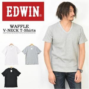 EDWIN エドウィン ワッフル素材 半袖 Tシャツ 無地 Vネック 半T カットソー 無地T サーマル素材 インナー メンズ ブイネック  ET5937|rexone
