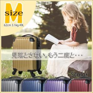 スーツケース Mサイズ キャリーケース 中型 激安 超軽量 TSAロック搭載 ファスナーキャリー