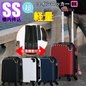 スーツケース LCC 機内持ち込み SSサイズ 拡張機能 超軽量 キャリーバッグ コインロッカー 4...