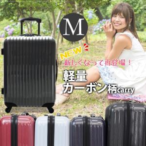 スーツケース Mサイズ キャリーケース 中型 TSAロック搭載 激安 超軽量 ファスナーオープン