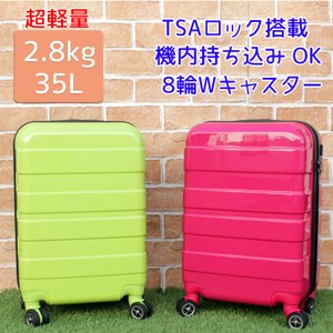 スーツケース 機内持込み ダブルキャスター Sサイズ キャリーケース キャリーバッグ 小型 超軽量 ...