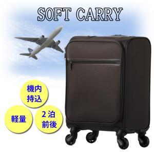 スーツケース 機内持ち込み 4輪 SS ソフトキャリーバッグ キャリーケース 超軽量 キャスター トランクケース 旅行用かばん ビジネス 出張 修学旅行