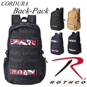 ROTHCO ロスコ バックパック デイパック リュック コーデュラ スポーツ メンズ レディース ...