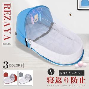 ベビーベッド コンパクトベッド 新生児 ベッドインベッド 添い寝 持ち運び 寝ぐずり解消 ベッド 赤...