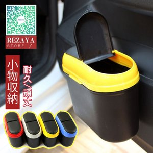 ■ 品名:車用ゴミ箱 ■ 素材:ABS ■ カラー:全4色 ■ サイズ:写真参考  REZAYAst...