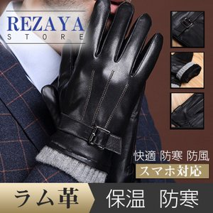 本革手袋 メンズ グローブ ボア付き 防寒  スマホ対応 レザーグローブ レザー手袋 glove バイク手袋 バイクグローブ レーシンググローブ|rezayastore